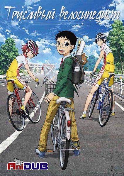 Трусливый велосипедист - Yowamushi Pedal