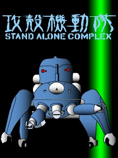 Призрак в доспехах: Синдром одиночки - Дни Татиком - Ghost In The Shell- Stand Alone Complex - Tachikoma Specials