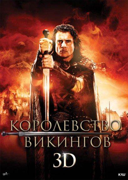 Королевство викингов - Vikingdom