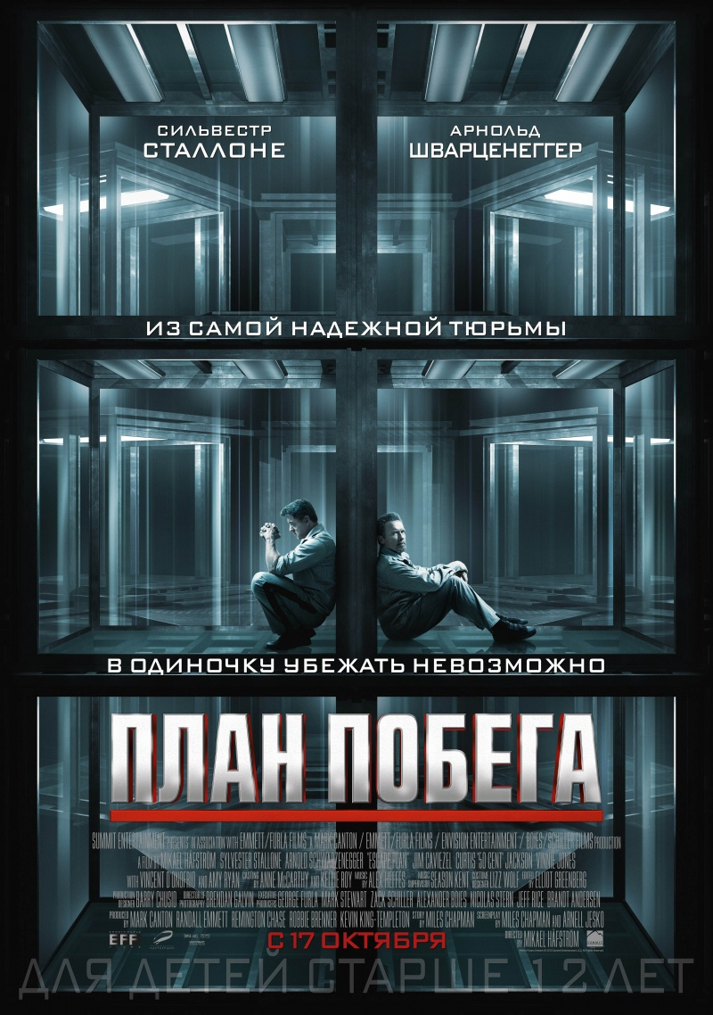 План побега - Escape Plan
