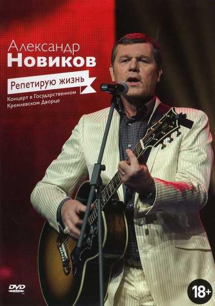 Александр Новиков: Репетирую жизнь