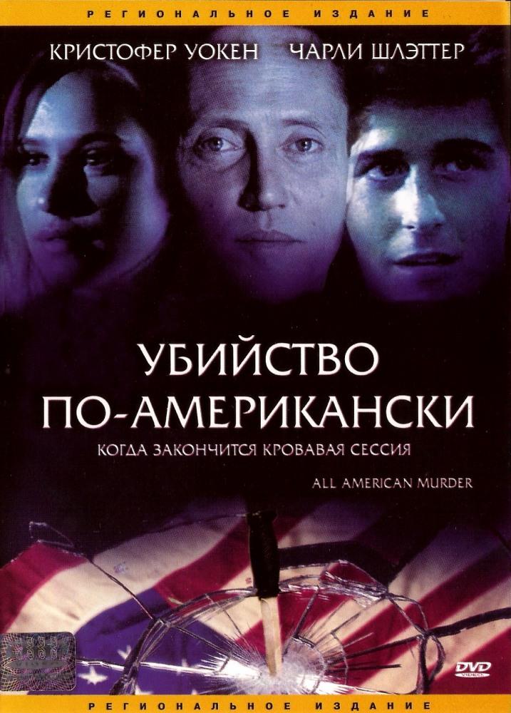 Убийство по-американски - All-American Murder
