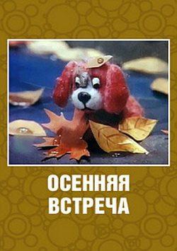 Осенняя встреча