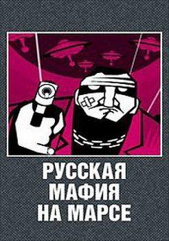 Русская мафия на Марсе