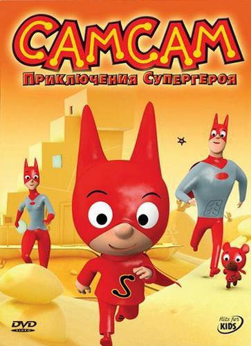 СамСам: Приключения Супергероя - SamSam