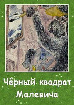 Чёрный квадрат Малевича