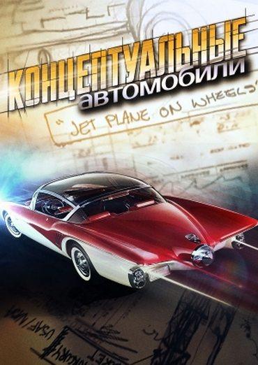 Концептуальные автомобили - Mystery Cars
