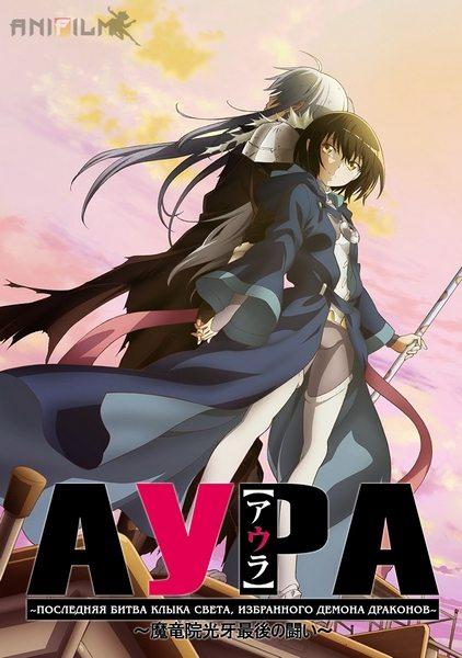Аура: Последняя битва Клыка Света, Избранного демона драконов - Aura- Maryuuinkouga Saigo no Tatakai