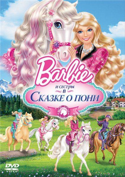 Барби и ее сестры в Сказке о пони - Barbie & Her Sisters in A Pony Tale