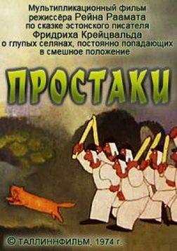 Простаки - Kilplased