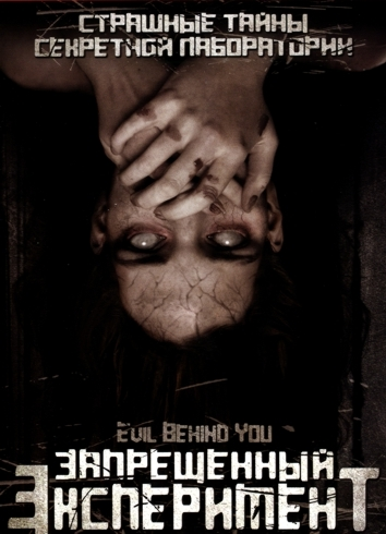 Запрещённый эксперимент - Evil Behind You