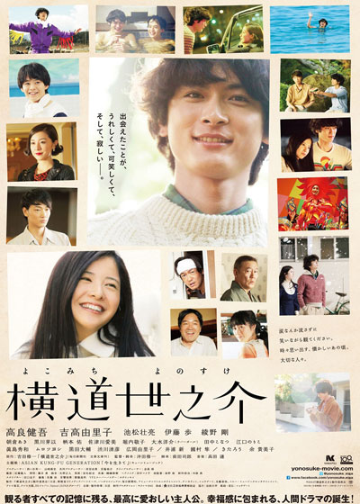История Ёносуке - Yokomichi Yonosuke