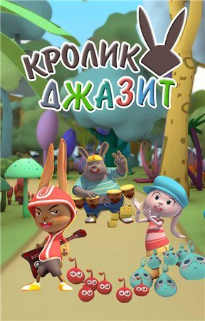 Кролик Джазит