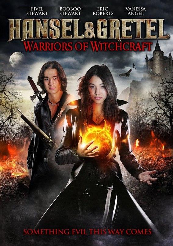 Гензель и Гретель: Борцы с колдовством - Hansel & Gretel- Warriors of Witchcraft