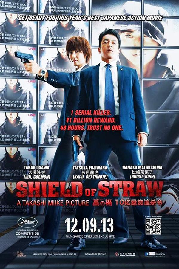Соломенный щит - Shield of Straw