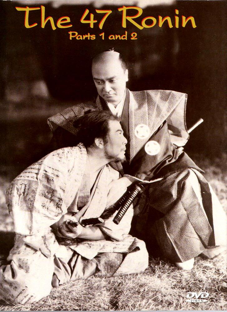 Сорок семь верных вассалов эпохи Гэнроку - Genroku Chushingura