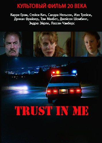 Доверься мне - Trust in Me