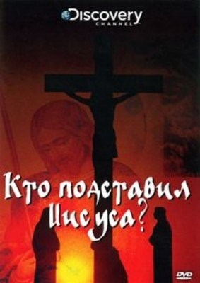 Discovery. Кто подставил Иисуса - Discovery. Who Framed Jesus