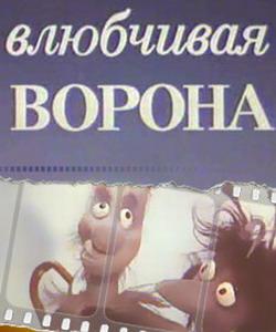 Влюбчивая ворона - Vlyubchivaya vorona