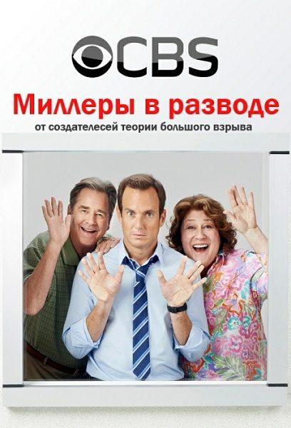 Миллеры в разводе - The Millers