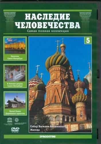 Наследие человечества. Выпуск 5: Россия