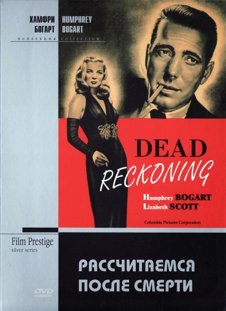 Рассчитаемся после смерти - Dead Reckoning