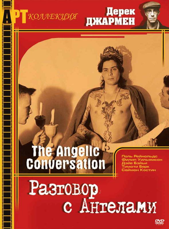 Разговор с ангелом - The Angelic Conversation