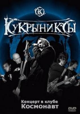 Кукрыниксы - Концерт в клубе Космонавт