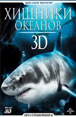 Хищники океанов 3D - Ocean Predators 3D