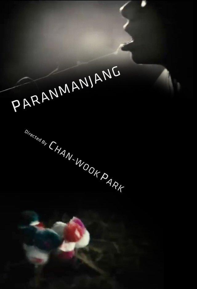 Ночная рыбалка - Paranmanjang