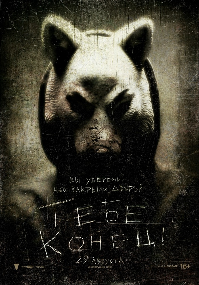 Тебе конец! - You're Next