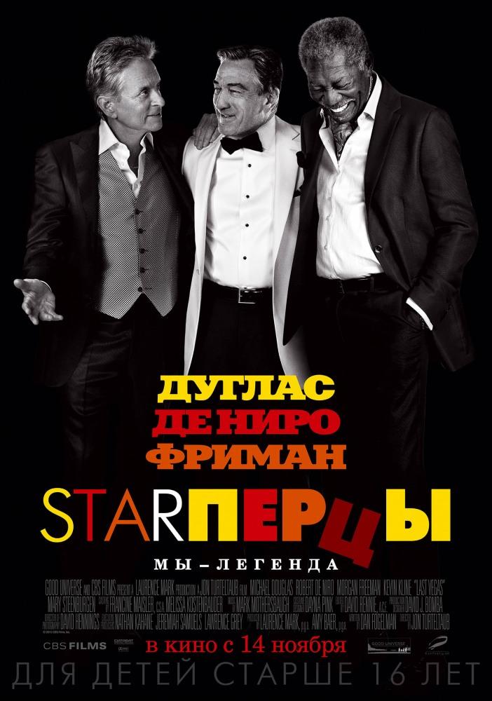 Starперцы - Last Vegas