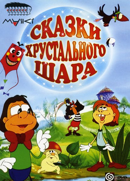 Сказки Хрустального Шара