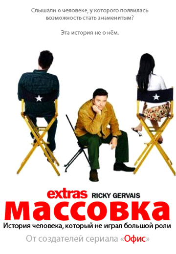 Массовка - Extras