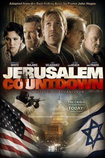 Обратный отсчёт: Иерусалим - Jerusalem Countdown