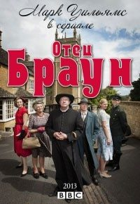 Отец Браун - Father Brown