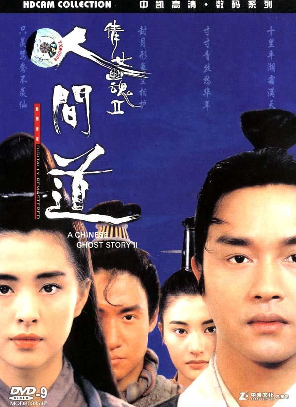 Китайская история призраков - Sinnui yauwan