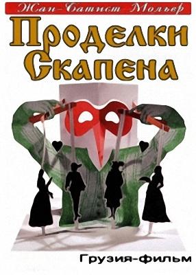 Проделки Скапена