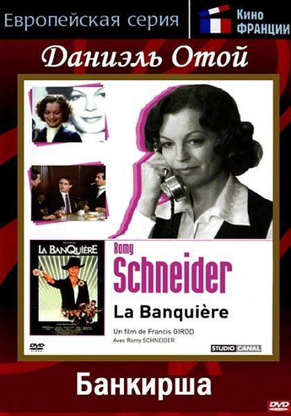 Банкирша - La banquiГЁre
