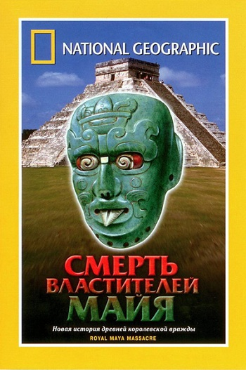 National Geographic: Смерть властителей Майя - National Geographic Special- Royal Maya Massacre