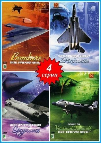 Секретные самолеты супердержав - Secret Superpower Aircrafts