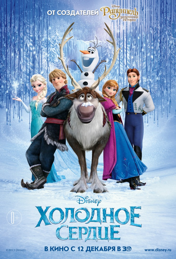 Холодное сердце - Frozen