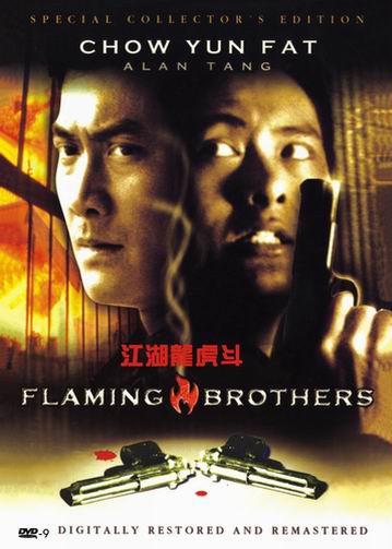 Огненные братья - Jiang hu long hu men