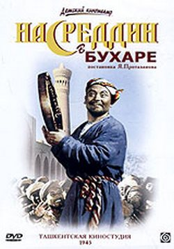 Насреддин в Бухаре - Nasreddin v Bukhare