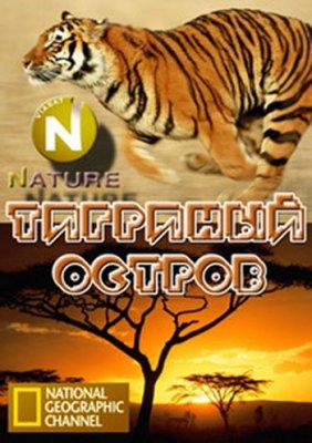 Тигриный остров - Tiger Island