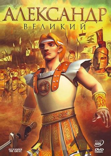 Александр Великий - Alexander the Great