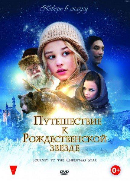 ����������� � �������������� ������ - Reisen til julestjernen