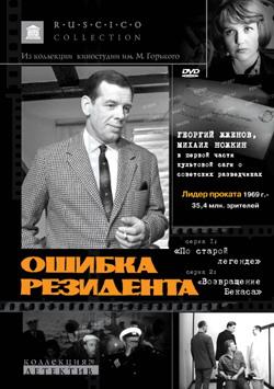 Ошибка резидента - Oshibka rezidenta
