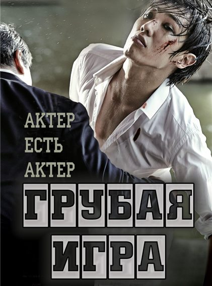 Грубая игра: Актер есть актер - Rough Play- An Actor is An Actor