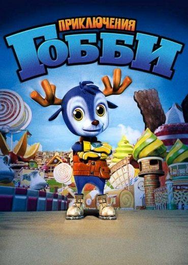 Приключения Гобби - Little Gobie